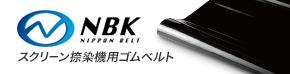 スクリーン捺染機用ゴムベルト NBK NIPPON BELT