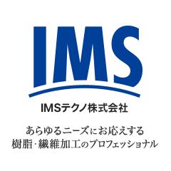 あらゆるニーズにお応えする樹脂・繊維加工のプロフェッショナル IMSテクノ株式会社
