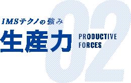 IMSテクノの強み02 生産力